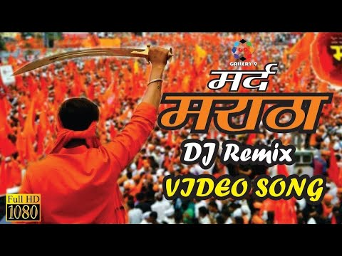 mard-maratha-new-dj-song-remix-song-|new-maratha-song-|amar-tech