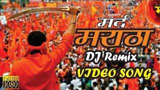 Mard Maratha new DJ song remix song |New maratha song |Amar Tech