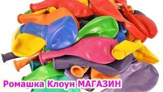 ВОЗДУШНЫЕ ШАРЫ латексные круглые ОБЗОР Ромашка Клоун МАГАЗИН