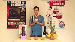 Repeat youtube video DS德新國際歐美鮮果雪糕機-李錦聯