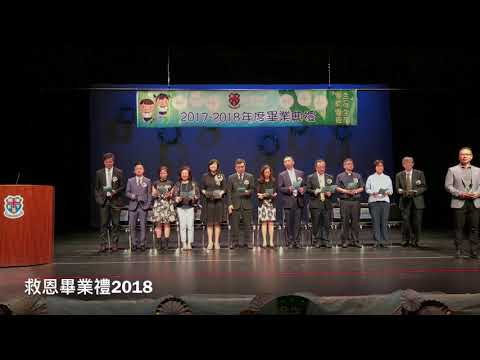 救恩學校畢業禮2018【Hoilai Channel】