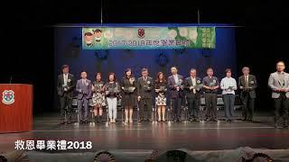 Publication Date: 2018-06-18 | Video Title: 救恩學校畢業禮2018 (全)