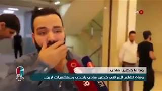 ابن المرحوم الشاعر خضير هادي يروي تفاصيل الوفاة!!!إنا لله وإنا إليه راجعون