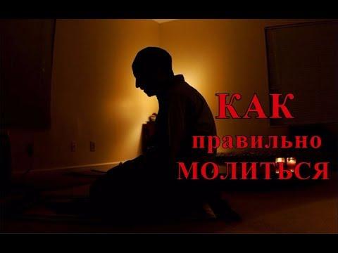 Как Правильно Молиться Христианские Видео Проповеди Церковь Миссионер Москва