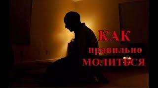 Как Правильно Молиться - Христианские Видео Проповеди Церковь Миссионер Москва