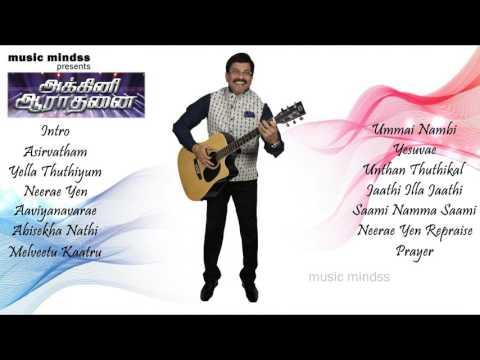 AKKINI AARATHANAI, Vol. 16 | Paul Thangiah, Dudley Thangiah, Sammy Thangiah