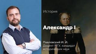 Внутренняя политика Александра I.