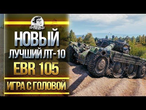 НОВЫЙ ЛУЧШИЙ ЛТ-10!