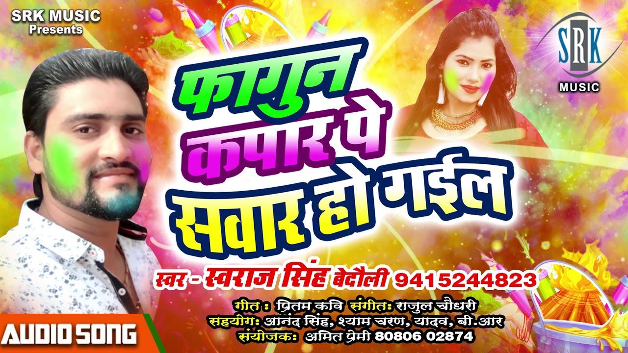 Phagun Kapar Pe Sawar Ho Gail   Swaraj Singh   Bhojpuri Superhit Holi Song 2019