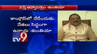 Revanth welcome to join Congress || TS Cong In Charge Kuntiya - TV9