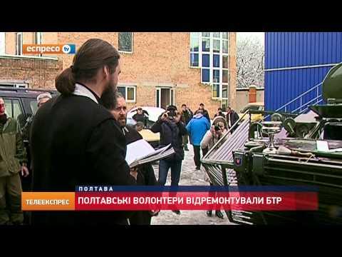 Полтавські волонтери відремонтували БТР