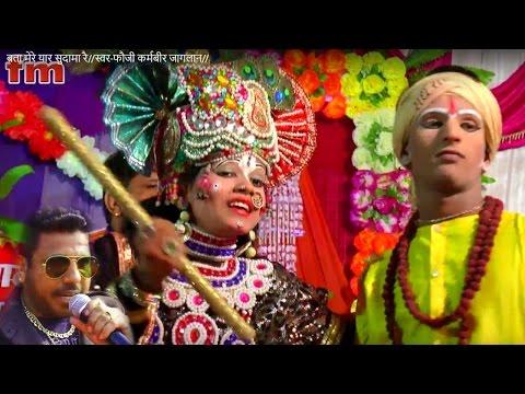 बता मेरे यार सुदामा रै || स्वर-फौजी कर्मबीर जागलान || HD Superhit Krishna Sudama Song Video 2017