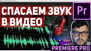 Как улучшить звук в видео в Adobe Premiere Pro. Убираем шум в голосе (2021)