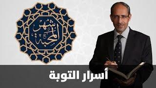 د. أسامة الديري - أسرار التوبة