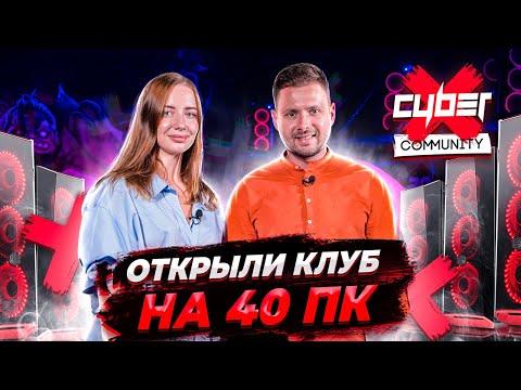 Открыли компьютерный клуб в Крыму на 40 пк. Отзыв партнера CyberX. CyberX франшиза