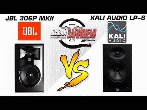 Студийные мониторы Kali Audio LP-6  (сравниваем с JBL 306P MKII )