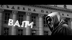 "Годжи И Ку-Ку Бенд -""ВАЛИ"" (Official Video)"