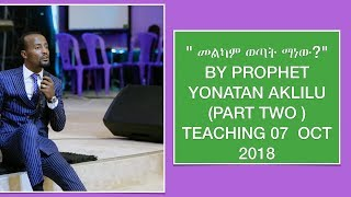 """"""" መልካም ወጣት ማነው?"""" BY PROPHET YONATAN AKLILU  (PART TWO ) TEACHING 06  OCT 2018"""