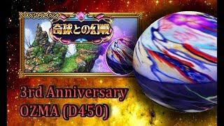 Final Fantasy Record Keeper JP 3rd Anniversary - Boss Battle Ozma (...