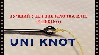 №2 ЛУЧШИЙ УЗЕЛ   #UNI KNOT