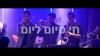 סאבלימינל  (הקונצרט 2017) Subliminal