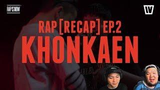 TWIO4 : RAP [RECAP] EP.2 วิเคราะห์วิจารณ์ LIVE AUDITION ขอนแก่น | RAP IS NOW