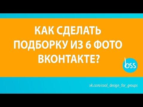 Как сделать подборку из 6 фото ВКонтакте?