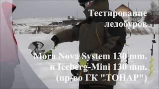 Тестування льодобурів Mora Nova System і Iceberg Mini 130R (виробництво ЦК ''ТОНАР'')
