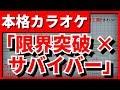 【フル歌詞付カラオケ】限界突破×サバイバー(氷川きよし)【ドラゴンボール超OP】