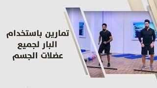 تمارين باستخدام البار لجميع عضلات الجسم  - احمد عريقات
