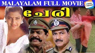Best malayalam full movie | ചേരി | cheri malayalam movie | malayalam evergreen movies