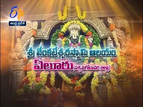 Sri Venkateswara Swamy Temple | Eluru | Teerthayatra | 3rd June 2017 | Full Episode | ETV AP