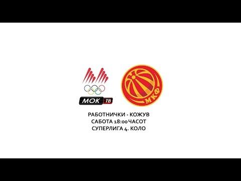 Работнички - Кoжув Супер лига 4. коло
