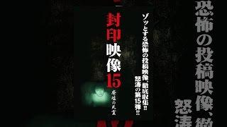 封印映像15 廃墟の死霊 thumbnail