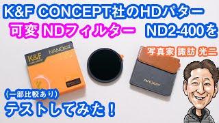G-051「K&F CONCEPT社の HDパター 可変NDフィルター ND2-400をテストしてみた!」【写真家 諏訪光二】