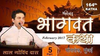 Day 5b - 164th Katha l Bhagvat Mirabai Charitra l Miraroad l Feb 2017 l LalGovindDas