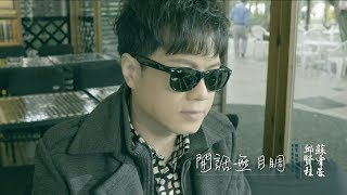 邱賢桂vs蘇宥蓉- 閒話無目睭 (官方完整版MV)HD【三立八點檔「炮仔聲」片頭曲/「戲說台灣」片頭曲】