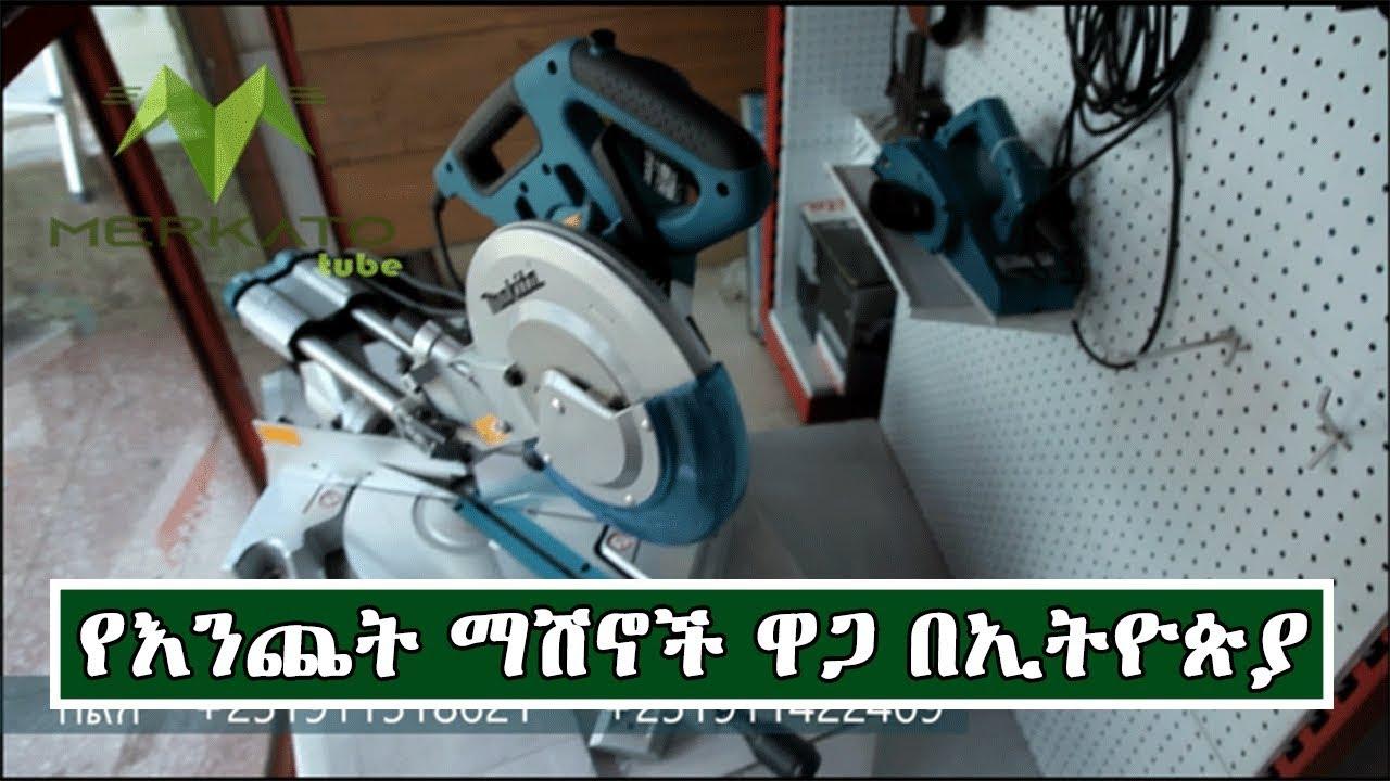 Ethiopia:የተለያዩ ማሽኖች ዋጋ በኢትዮጵያ | Price Of Wood Machines In Ethiopia