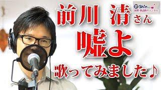今回は前川清さんの新曲「嘘よ」を歌ってみました♪ 前川さんの個性につ...