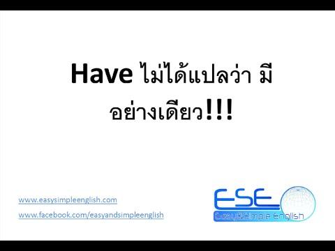 """Easy&Simple English , ESE """"Have ไม่ได้แปลว่า มี (อย่างเดียว)"""" เรียนภาษาอังกฤษออนไลน์"""
