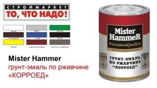 Грунт-эмаль по ржавчине «КОРРОЕД» Mister Hammer - купить эмаль по металлу - купить краску в Москве(Строймаркет