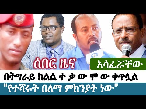 Ethiopia | የእለቱ ትኩስ ዜና | አዲስ ፋክትስ መረጃ | Addis Facts Ethiopian News | Lema Megersa