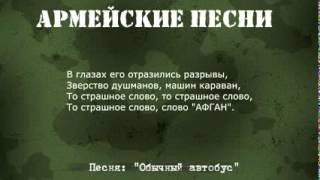 Армейские песни под гитару  Обычный автобус Текст,аккорды