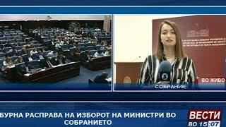 Бурна расправа на изборот на министри во Собранието