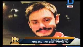 اتفرج على مسرح جريمة جثة الشاب الإيطالي (فيديو)