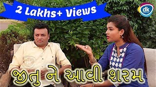 જીતુ ને આવી શરમ |Jitu |Mangu |Jokes Tamara Style Aamari | Comedy Video 2018