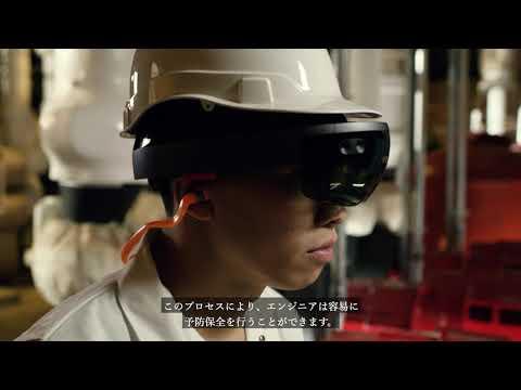 [HoloLens] JRCS株式会社 事例 Microsoft HoloLens を使った海運・海洋産業のデジタルトランスフォーメーション