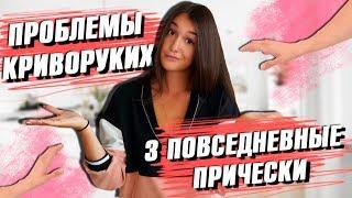 ПРОБЛЕМЫ КРИВОРУКИХ: МОИ ПОВСЕДНЕВНЫЕ ПРИЧЕСКИ || Vasilisa