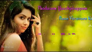Thodarum Yaezhpirappum | Whatsapp Status | Pudhu Vasandham | Tamil Love Cuts Song