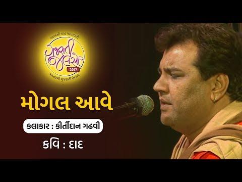 Mogal Aave Live Kirtidan Gadhvi  Gujarati Jalso 2017